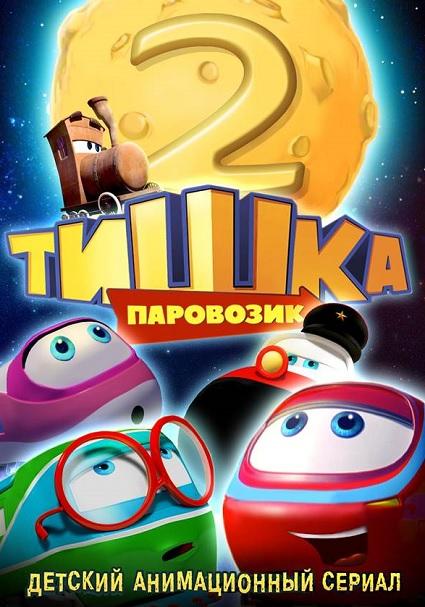 Паровозик Тишка. Новые приключения