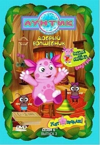 Добрый волшебник сезон 6 выпуск 3 2010